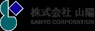 株式会社 山陽